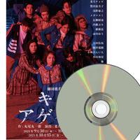 【先行特典付予約】キルミーアゲイン'21 DVD