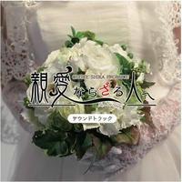 OFFICE SHIKA PRODUCE「親愛ならざる人へ」サウンドトラック