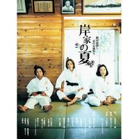 劇団鹿殺し夏の女優祭り「岸家の夏」DVD