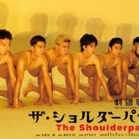 劇団鹿殺しザ・ショルダーパッズ「銀河鉄道の夜」「少年探偵団」DVD(二枚組)