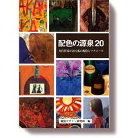 配色の源泉20 ~現代作家が語る配色とマチエール~