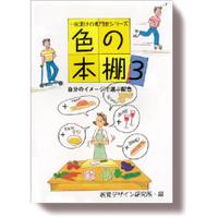色の本棚3 ~自分のイメージで選ぶ配色〜