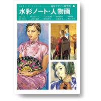 水彩ノート・人物画