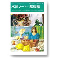 水彩ノート・基礎編