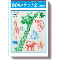 動物スケッチ2 大動物編