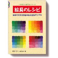絵具のレシピ ~初めてそろえる基本色と混色サンプル~