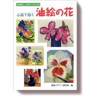 小品で描く 油絵の花