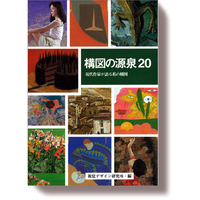 構図の源泉20 ~現代作家が語る私の構図~