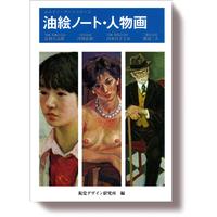 油絵ノート・人物画