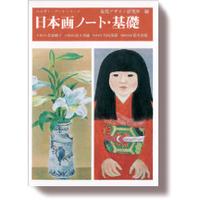 日本画ノート・基礎