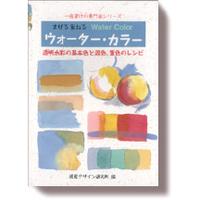 まぜる重ねるウォーター・カラー ~透明水彩の基本色と混色、重色のレシピ~