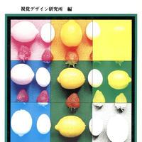 編集デザインハンドブック