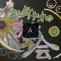 「松崎ナオのお楽しみ会 No10」投げ銭500円 (01)