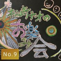 「松崎ナオのお楽しみ会 No9」2020.6.16