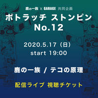 「ポトラッチ ストンピン No.12」 2020.5.17 ライブ配信 視聴チケット