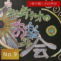 「松崎ナオのお楽しみ会 No9」2020.6.16  +投げ銭1500円分