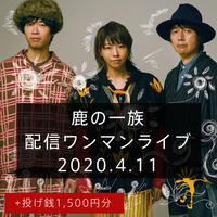 「鹿の一族 配信ワンマンライブ」2020.4.11 +投げ銭1,500円分