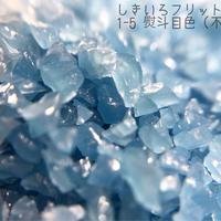 1−5 しきいろフリカレ 熨斗目色(不透明)