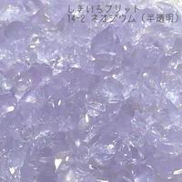 14-2 しきいろフリカレ ネオジウム(半透明)