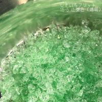 15-5 しきいろフリカレ 山葵色(透明)