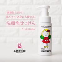 五島椿本舗の椿油の洗顔泡せっけん(長崎県)
