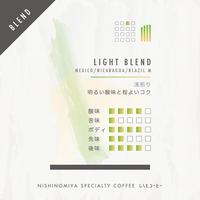 ライトブレンド/浅煎り(100g)