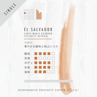 エルサルバドル・サンタマリア/中煎り(100g)