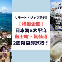 【鶴セット】リモトリ第4弾  海士町産岩牡蠣4個・気仙沼産カツオセット【送料込み】