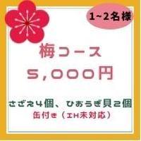 【梅コース】リモートトリップ第10弾 かんかん焼き