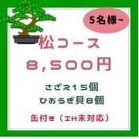 【松コース】リモートトリップ第10弾 かんかん焼き