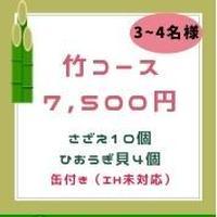 【竹コース】リモートトリップ第10弾 かんかん焼き