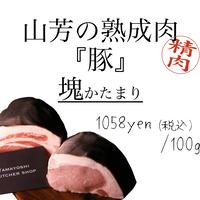 山芳の熟成肉「豚」        塊    100g             *数量1=100gなので         300gの場合は=3 とご指定ください。
