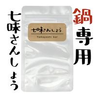 山芳の七味山椒 10g