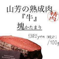 山芳の熟成肉「牛」     ステーキ   100g             *数量1=100gなので         300gの場合は=3 とご指定ください。