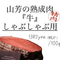 山芳の熟成肉「牛」     しゃぶしゃぶ用  100g        *数量1=100gなので         300gの場合は=3 とご指定ください。