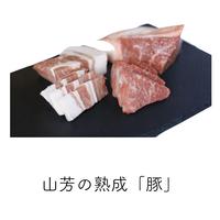 山芳の熟成「豚」100g