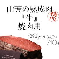 山芳の熟成肉「牛」     焼肉用  100g            *数量1=100gなので         300gの場合は=3 とご指定ください。