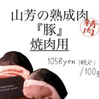 山芳の熟成肉「豚」        焼肉用  100g            *数量1=100gなので         300gの場合は=3 とご指定ください。