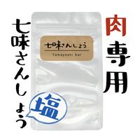 山芳の七味山椒 (塩ブレンド) 10g