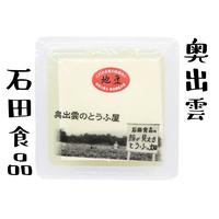 木綿豆腐(奥出雲 石田食品)