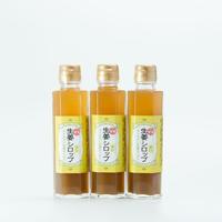 【3本セット】四万十すりおろし生姜の辛口無添加ジンジャーシロップ