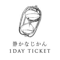 静かなじかん1DAYチケット
