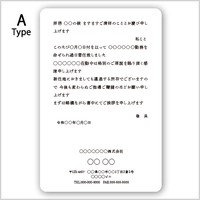 【社内人事挨拶状】封筒付き単カードセット Atype