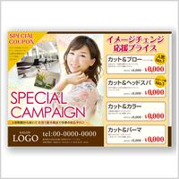 【B6リーフレット】キャンペーン