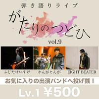 【Lv.1 ¥500】5/19 がたりのつどひvol.9  出演アーティストへ投げ銭!