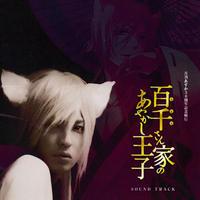 【CD】百千さん家のあやかし王子 / SOUND TRACK