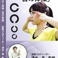 背伸ばし体操 目の体操DVD