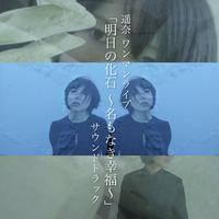明日の化石 〜名もなき幸福〜サウンドトラック*漫画付き