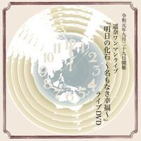 完全予約ライブDVD 「明日の化石 〜名もなき幸福〜」