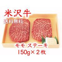 米沢牛 モモステーキ 150g×2枚